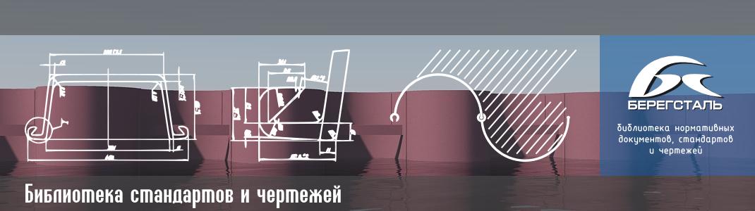 Библиотека нормативных документов по берегоукреплению и др. видам шпунтовых работ
