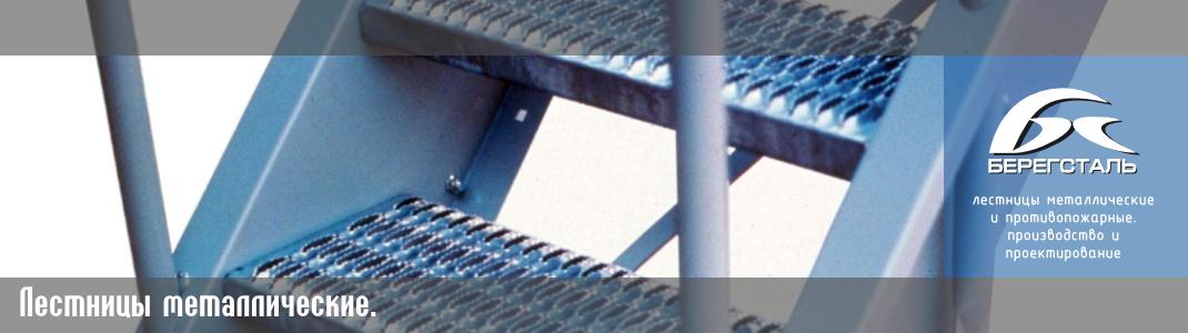 Производство металлических и пожарных лестниц