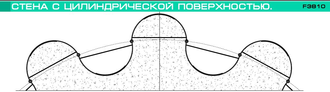 Пример: опорная стена с цилиндрической поверхностью.