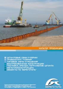 PDF каталог продукции Берегсталь
