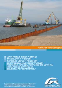 Каталог продукции Берегсталь в PDF