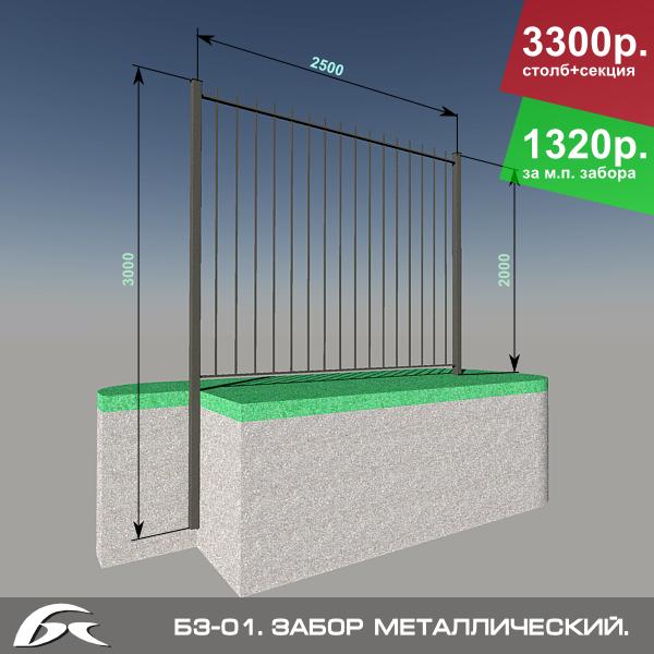 Забор сварной металлический  БЗ-01