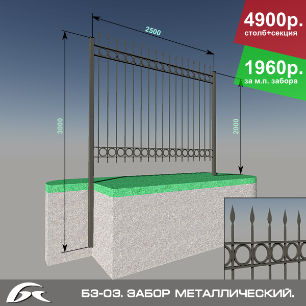Сварной Забор металлический с пиками